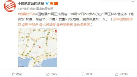 愿平安!广西玉林5.2级地震,多地网友称有震感