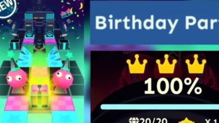 【滚动的天空】周年狂欢继续,大牌场景助阵!奖励二十九关—生日派对