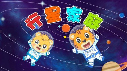 贝乐虎儿歌《行星家庭》:贝乐虎教你认行星,快来学习吧~
