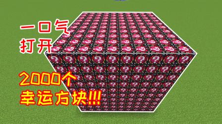 超级幸运方块91:将近2000个等价交换幸运方块,在红石大陆,一口气全部打开!