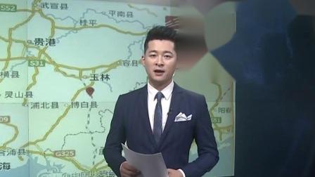 第一时间 辽宁卫视 2019 玉林市北流市附近发生5.2级地震  广西多地有震感