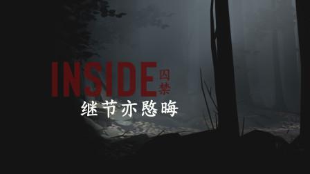 8期游戏大结局,实验品逃离开启另一段征程【继节亦愍晦】《INSIDE》