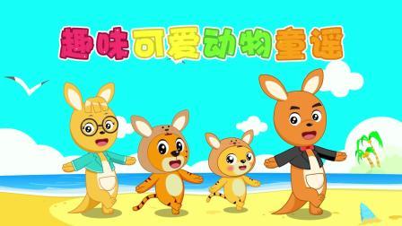 贝乐虎经典早教儿歌混剪《趣味可爱动物童谣》