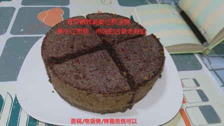 蒸锅也能做蛋糕?3个鸡蛋就能蒸出这么大盘黑米红枣糕,香极了,我一次吃掉一半