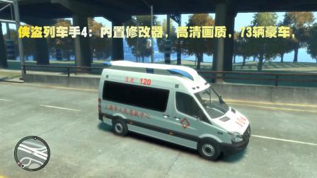 GTA4安装教程:内置修改器,高清画质,70多辆豪车!