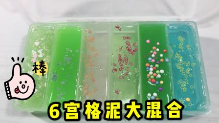 苏果DIY无硼砂6宫格泥,搭配漂亮的装饰品,混合后变成绿色好阳光