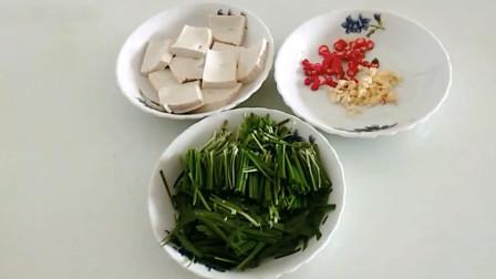 美味的家常菜韭菜豆腐,这样做简单又好吃,你学会了吗