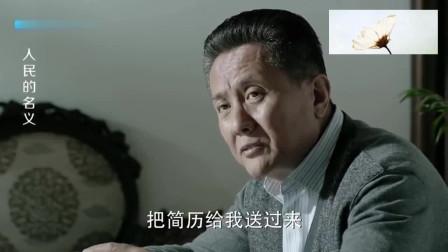 高育良很自负,结果吴老师当场提醒:组织一旦出手香港也不安全!