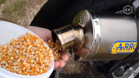 老外把玉米塞进排气管,模拟冰雹落地的声音,还做出了爆米花