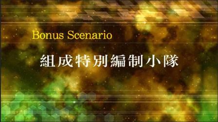【红兜帽HD】超級機器人大戰V PC版 Bonus Scenario 組成特別編制小隊