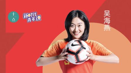 铿锵玫瑰吴海燕:一生挚爱,只为足球