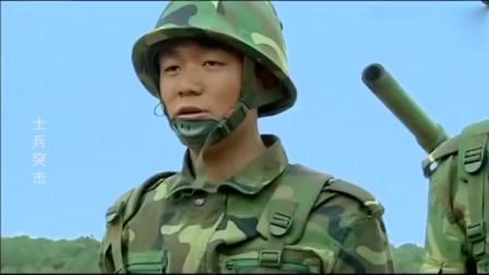 三多参加军事竞赛,战友们笑他吹牛,谁知他竟真的全答上来了