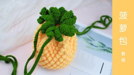【A146】菲菲姐家-大菠萝包教程