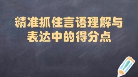 全过程公务员考试培训 精准抓住言语理解与表达中的得分点(一)