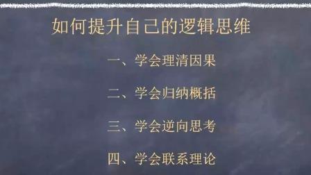 全过程公务员考试培训 独家申论思维的培养 逻辑思维(二)