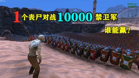 1个丧尸穿越古罗马对战10000皇家禁卫军,丧尸这能力真的太厉害了