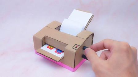 用快递箱做个迷你打印机,学到就是赚到,好玩又益智的变废为宝