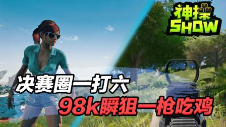 绝地求生神操show:大神决赛圈惊险1打6 98K瞬狙一枪吃鸡!