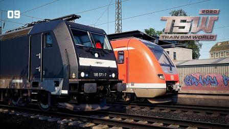 火车模拟世界2020 德铁MRCE185.5 莱茵鲁尔东 准备工作 TSW2020