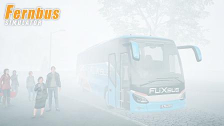 长途客车模拟 #152:莱茵河畔的瞎眼浓雾 新免费地图DLC试玩 | Fernbus Simulator