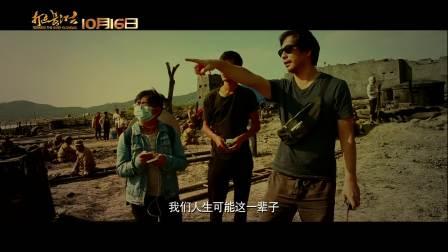 《打过长江去》发布制作特辑 致敬战争时代中的平凡英雄