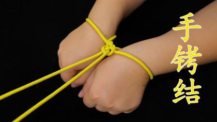 分享古代手铐结的打法,传承至今依旧实用,生活中绑东西结实牢固
