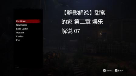 【群影解说】恐怖游戏 甜蜜的家 第二章 娱乐解说 07