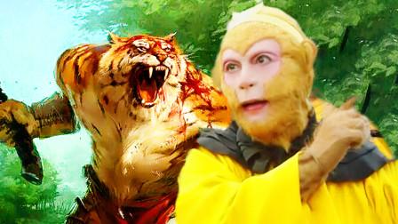 孙悟空遇到的动物妖怪,个个本领高强,为何老虎精沦落为战五渣?
