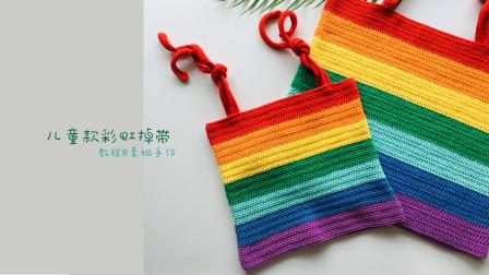 素姐手作 第20集儿童款彩虹糖果色吊带钩针编织教程