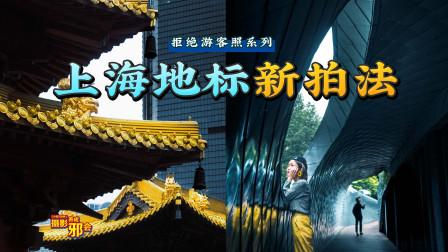 魔都拍照挑战,你不知道的上海地标新拍法!