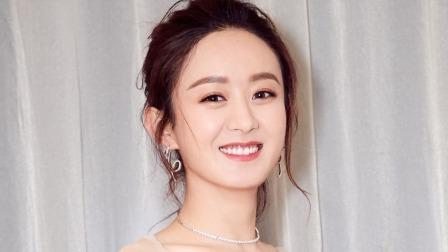 赵丽颖产后营业显憔悴  小张柏芝整成杨紫?