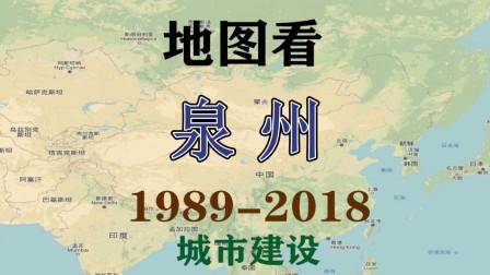 福建泉州——地图看泉州城市发展影像(1989-2018)