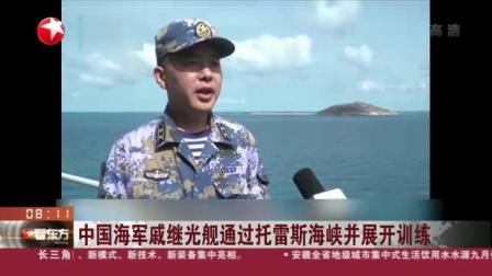 视频|中国海军戚继光舰通过托雷斯海峡并展开训练