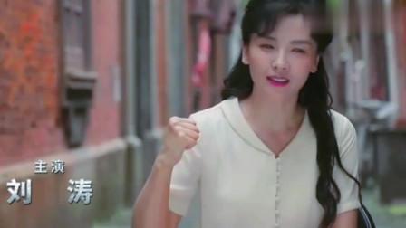 我和我的祖国:刘涛碎花旗袍配高跟鞋,当场看傻徐峥,美到不行!