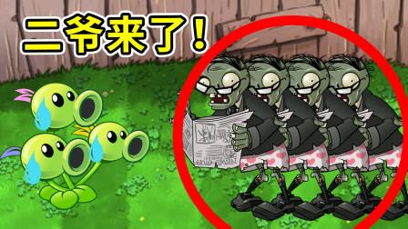 植物大战僵尸95版:一大批二爷来了,三线射手有点慌!小宝趣玩