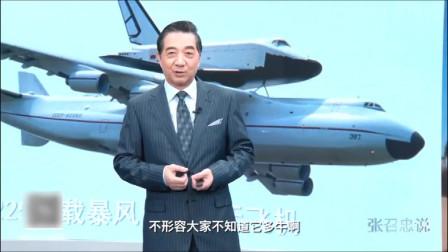 张召忠:一般飞机10吨20吨,前苏联这个飞机640吨!