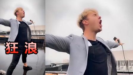 老外挑战翻唱,中国经典歌曲《狂浪》,真是好听极了!