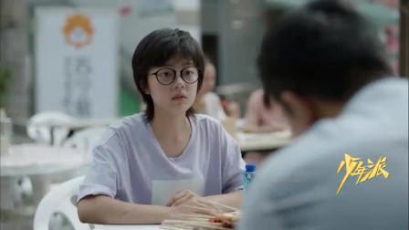 少年派:林妙妙让老爸跟老妈离婚,只为了多两份压岁钱