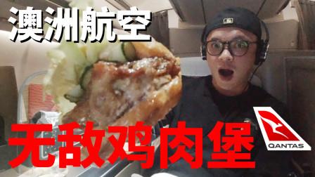 上海 – 悉尼 | 澳航商务舱体验。竟然发现了全世界最好吃的鸡肉汉堡!