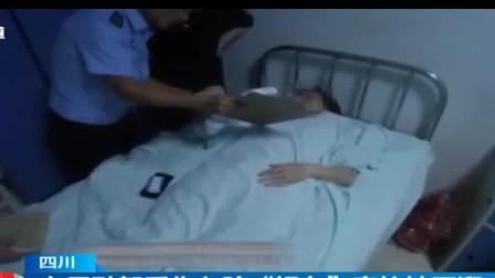 """四川:女子醉驾受伤入院 ,""""损友""""竟抬她开溜"""