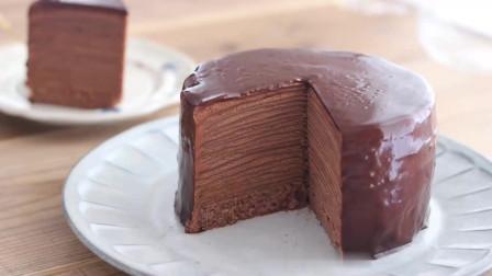 巧克力千层蛋糕 细腻绵柔 巧香浓郁 湿润爽口