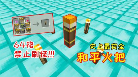无人入眠69:钻石合成的超大火把,把它插在地上,就能防止周围一切刷怪!
