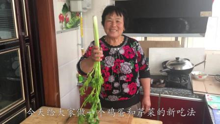 农村妈妈教你芹菜鸡蛋新吃法,营养健康还好吃,太棒了