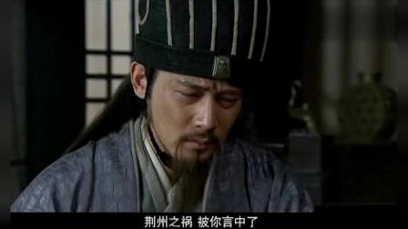 关羽战死,刘备伤心的是关羽的死,诸葛亮在意的是失去荆州