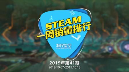 2019第四十一期steam排行榜:动作RPG新作强势上榜