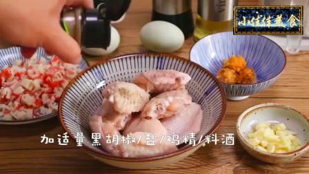 美食分享,鸡翅吃出高级感,蟹黄鸡翅