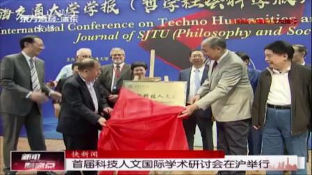 首届科技人文国际学术研讨会在沪举行