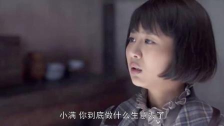 战长沙:湘湘怀疑小满,做工手上竟没茧子,觉得他的钱来路不正!