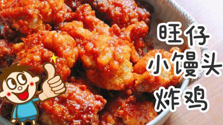 试吃旺仔小馒头炸鸡!奶味十足酥酥脆脆的秘诀竟然是?