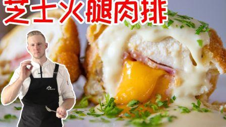 爆浆芝士火腿鸡肉!芝士控的福音和百吃不厌的鸡肉做法,简直完美了!